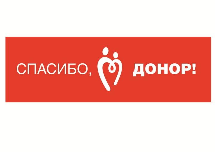 Забор донорской крови в ноябре