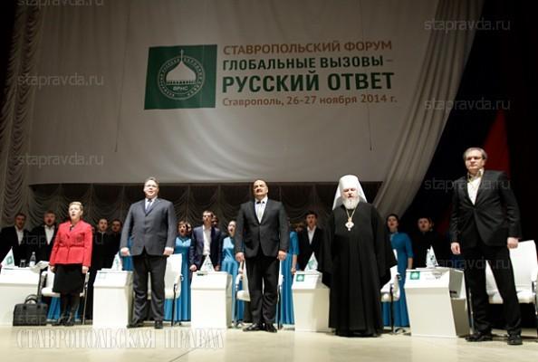 Форум Всемирного русского народного собора в Ставрополе: Глобальные вызовы – русский ответ