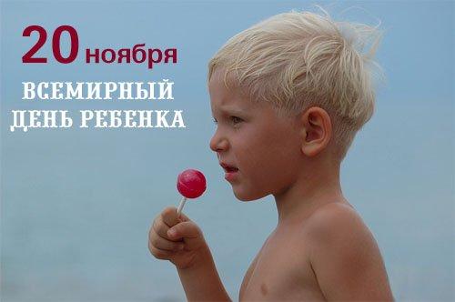 Всероссийский День правовой помощи детям в Кисловодске