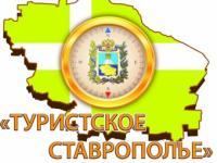 «Туристское Ставрополье» на выставке «Интурмаркет»
