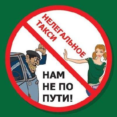"""КРАЕВАЯ ГИБДД ОБЪЯВИЛА """"ВОЙНУ"""" НЕЛЕГАЛЬНЫМ ТАКСИСТАМ"""