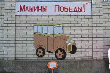 Флэш-моб «Машины победы» в детском саду