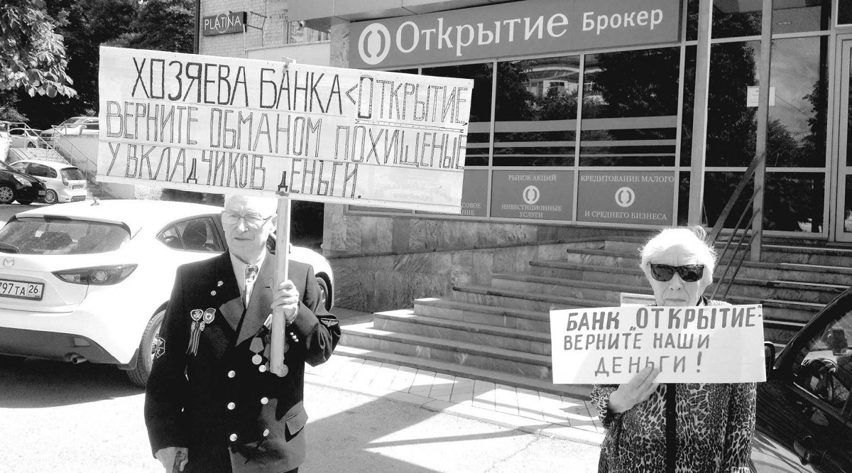 "БАНК ""ОТКРЫТИЕ"" ОТКРЫЛ ЧЕРНУЮ ДЫРУ"