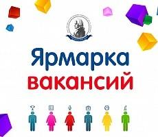 ВНИМАНИЕ! ЯРМАРКА ВАКАНСИЙ - 2016