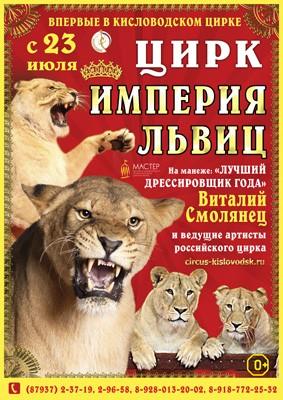ЦИРК «ИМПЕРИЯ ЛЬВИЦ» - В КИСЛОВОДСКЕ!