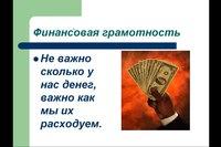 ВНИМАНИЕ! Стартует Всероссийский конкурс на лучшую образовательную программу по финансовой грамотности
