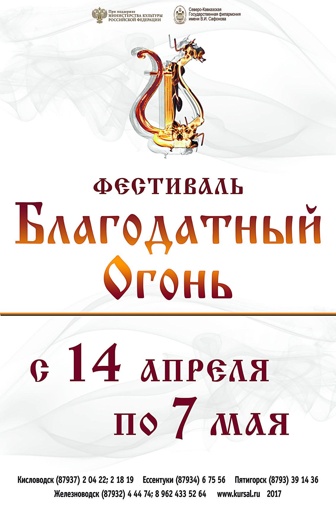 """ФЕСТИВАЛЬ """"БЛАГОДАТНЫЙ ОГОНЬ"""" ОТКРОЕТСЯ 14 АПРЕЛЯ"""