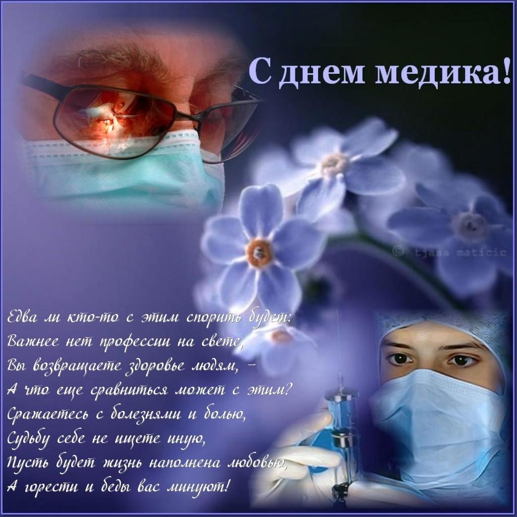 Медицинский работник картинки с праздником