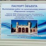 Алексей ТРАВКИН. ДОГОЖДАННЫЙ РЕМОНТ НАРЗАННОЙ ГАЛЕРЕИ