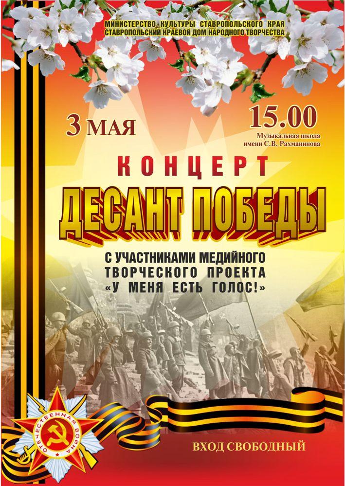 """3 МАЯ - КОНЦЕРТ """"ДЕСАНТ ПОБЕДЫ"""""""