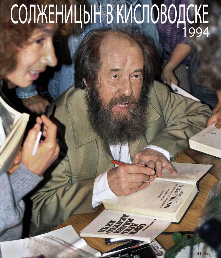 Юрий ЖВАНКО. СОЛЖЕНИЦЫН В КИСЛОВОДСКЕ. ГОД 1994