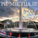 Юрий ЖВАНКО. ТРИ МЕСЯЦА ЛЕТО...(0+)
