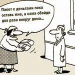 ПОТРАТИЛ ЧУЖИЕ ДЕНЬГИ «ПО СВОЕМУ УСМОТРЕНИЮ»