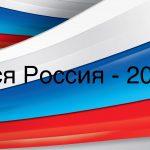ФОРУМ «ВСЯ РОССИЯ-2019» ПРИСТУПИЛ К РАБОТЕ