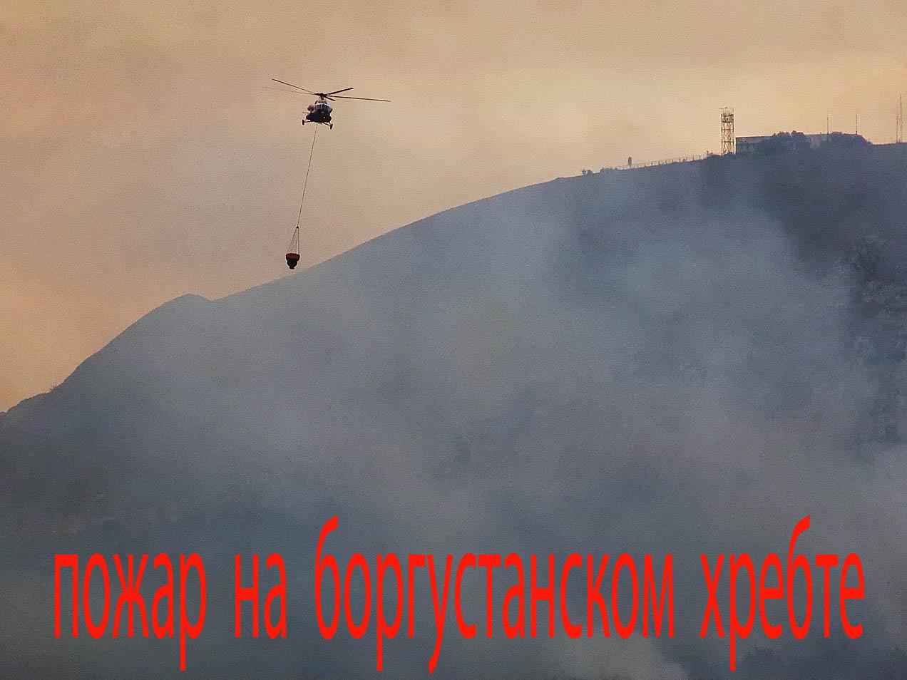 Юрий ЖВАНКО: БОРЬБА МАЛЕНЬКОГО ВЕРТОЛЕТА С ОГНЕМ