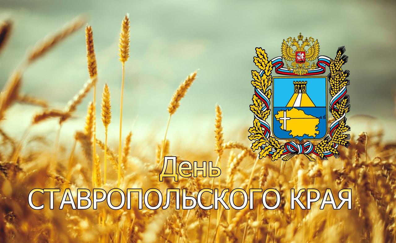С днем ставропольского края картинки