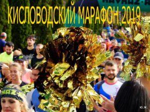 СЛОЖНЕЙШИЙ МАРАФОН РОССИИПРОШЕЛ В НАЦПАРКЕ. ФОТОРЕПОРТАЖ Юрия ЖВАНКО