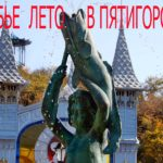 Юрий ЖВАНКО. БАБЬЕ ЛЕТО В ПЯТИГОРСКЕ(0+)