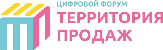 ВНИМАНИЕ: ФОРУМ «ТЕРРИТОРИЯ ПРОДАЖ» - ШАНС ИЗМЕНИТЬ ЖИЗНЬ!
