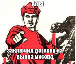 """""""МУСОРНЫМ УКЛОНИСТАМ"""" ГРОЗЯТ СУДОМ"""