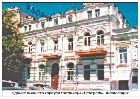 ЭММАНУИЛ ХОДЖАЕВ – ГЛАВНЫЙ АРХИТЕКТОР КИСЛОВОДСКА