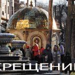Юрий ЖВАНКО. КРЕЩЕНИЕ(0+)