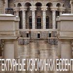 Юрий ЖВАНКО: АРХИТЕКТУРНЫЕ ИЗЮМИНКИ ЕССЕНТУКОВ(6+)