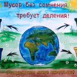 НА КОНКУРС «СОХРАНИМ МИР ЧИСТЫМ» ПРЕДСТАВЛЕНЫБОЛЕЕ 60 ДЕТСКИХ РИСУНКОВ И ПЛАКАТОВ(6+)