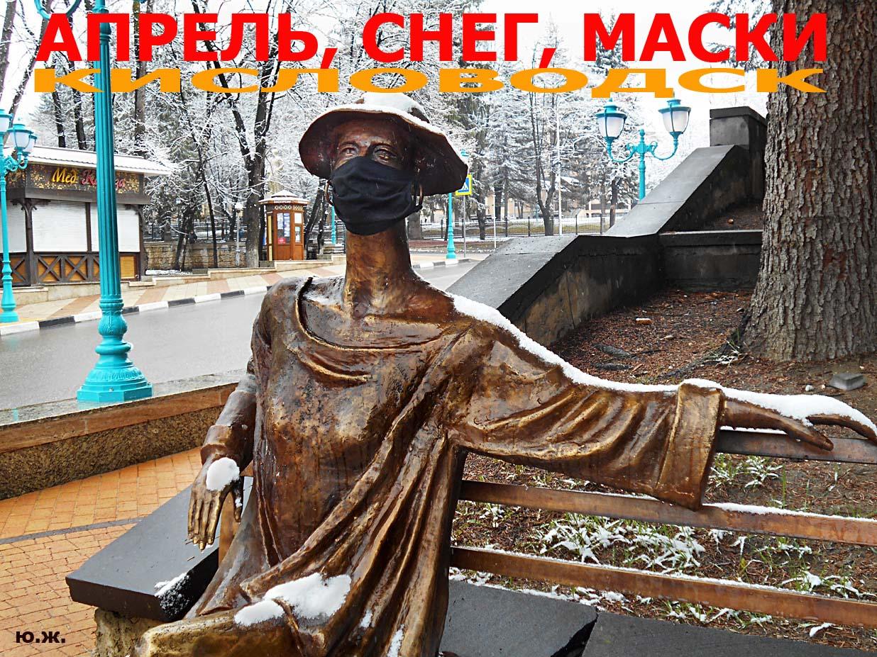 Юрий ЖВАНКО. АПРЕЛЬ, СНЕГ, ЦВЕТУЩИЕ КЛУМБЫ, МАСКИ