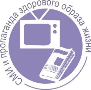 140 ЖУРНАЛИСТОВ ПРИНЯЛИ УЧАСТИЕ В ИССЛЕДОВАНИИ ОСВЕЩЕНИЯ ЗОЖ В РОССИЙСКИХ СМИ