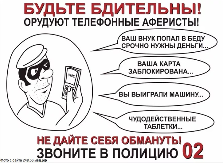 БУДЬТЕ ОСТОРОЖНЫ С СМС И БАНКОВСКИМИ КАРТАМИ!(6+)