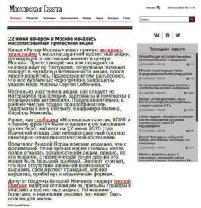 НЕСОГЛАСОВАННАЯ ПРОТЕСТНАЯ АКЦИЯ ПРОШЛА В ЦЕНТРЕ МОСКВЫ(16+)