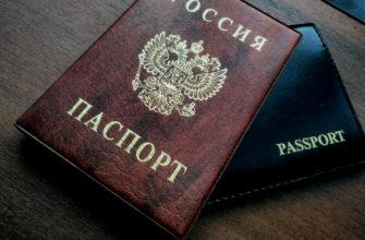 Если требуется обменять национальное водительское удостоверение или паспорт гражданина РФ
