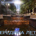 Юрий ЖВАНКО: Кисловодск. Середина лета-2020 (0+)