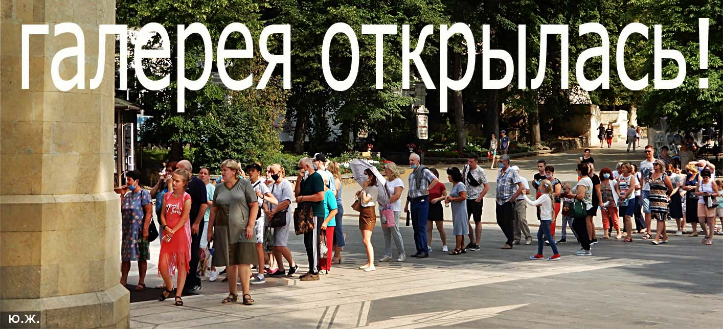Юрий ЖВАНКО. Нарзанная галерея открылась!