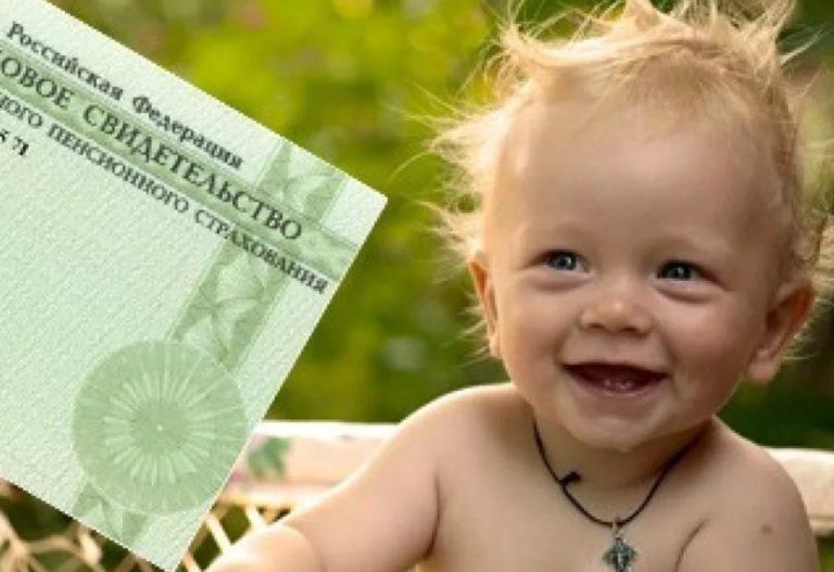 СНИЛС на детей, родившихся с 15 июля 2020 года, ПФР оформит самостоятельно