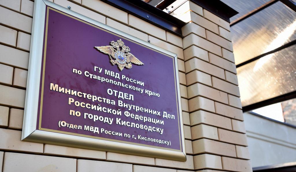 Полиции Кисловодска требуются автостоянки по договору безвозмездного хранения ТС