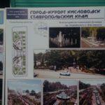В Кисловодске на обозрение выставили эскизные проекты будущего благоустройства городских территорий
