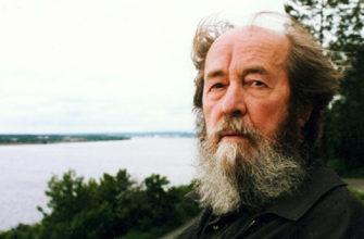 Сегодня - День памяти Александра Солженицына
