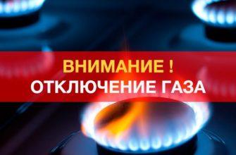 Внимание! Предстоит отключение газа!