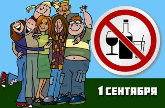 Внимание: 1 сентября на Ставрополье запрещена продажа алкогольной продукции