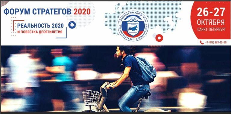 Вниманию журналистов: открыта аккредитация СМИ на Форум стратегов 2020!