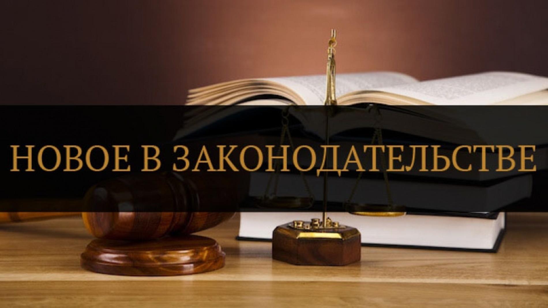 О некоторых сентябрьских законах, которые повлияют на жизнь россиян