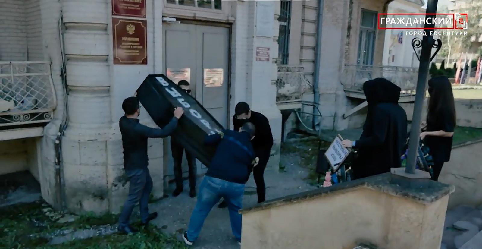 В Ессентуках группа активистов «похоронила» честные выборы