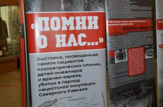 Забытым жертвам Второй мировой посвящена новая выставка в кисловодском музее «Крепость»