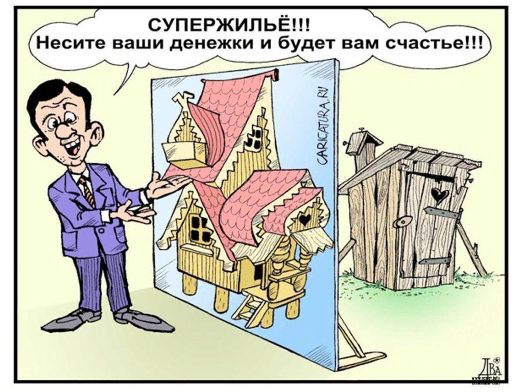 Фальшивый «продавец недвижимости» в Ставропольском крае пойдет под суд