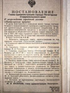 Сегодня исполняется 25 лет возрождённой газете «Пятигорская правда»! Людмила Панкова - как это было