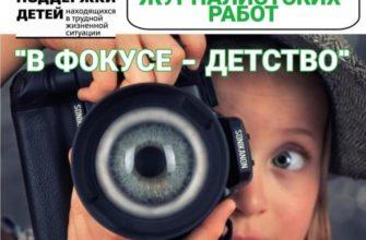 """Журналисты, внимание: конкурс """"В фокусе - детство""""-2020"""
