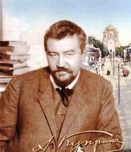 К 150-летию со дня рождения А.И. Куприна. Борис Розенфельд:  Стихийный талант