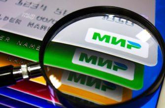 Пенсии и социальные пособия с октября будут перечисляться на карты «МИР»